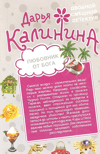 Калинина Д.: Любовник от Бога. Наследница английских лордов