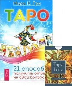 Таро. 21 способ получить ответ на свой вопрос. Таро Тота (+78 карт) (комплект из 2 книг + карты)