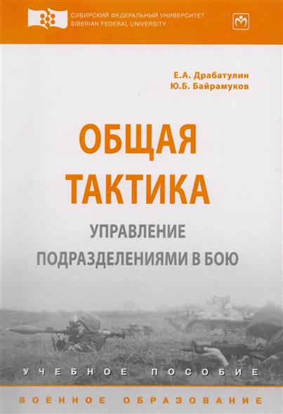 Драбатулин Е., Байрамуков Ю. Общая тактика. Управление подразделениями в бою. Учебное пособие