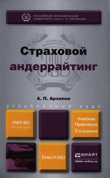 Страховой андеррайтинг. Учебник и практикум для бакалавров. 2-е издание, переработанное и дополненное