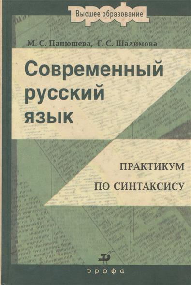 Современный рус. язык Практикум по синтаксису