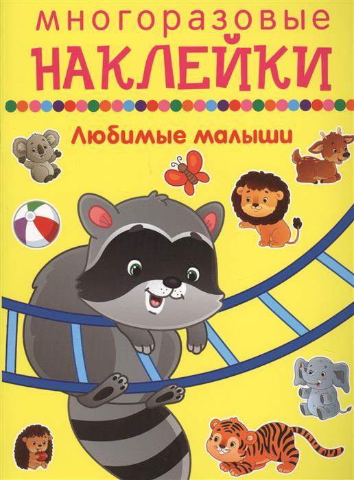 Таширова Ю. (худ.) Любимые малыши. Многоразовые наклейки