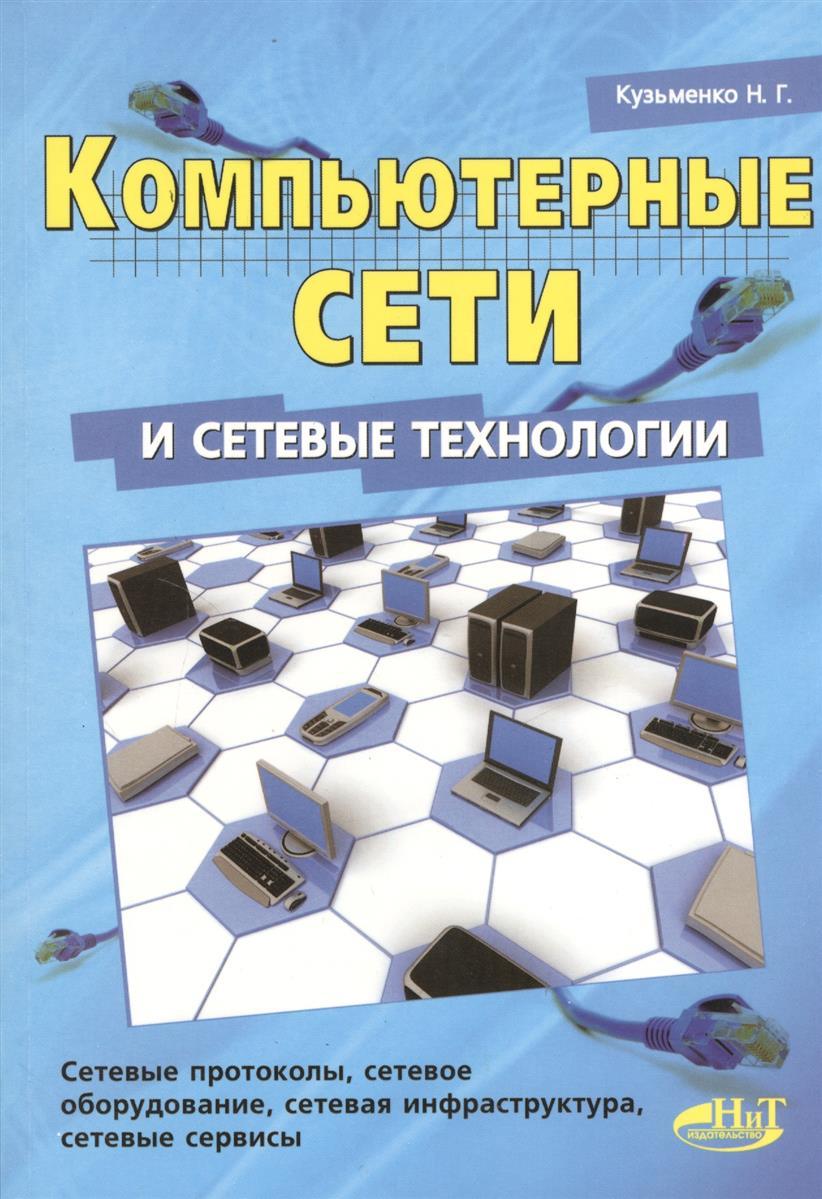 Кузьменко Н. Компьютерные сети и сетевые технологии компьютерные столы