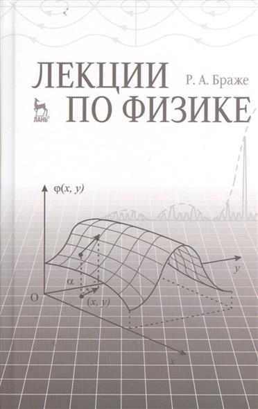 Браже Р. Лекции по физике