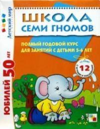 ШСГ 5-6 лет Полный годовой курс для занятий с детьми феникс развивающая книга годовой курс занятий для детей 5 6 лет