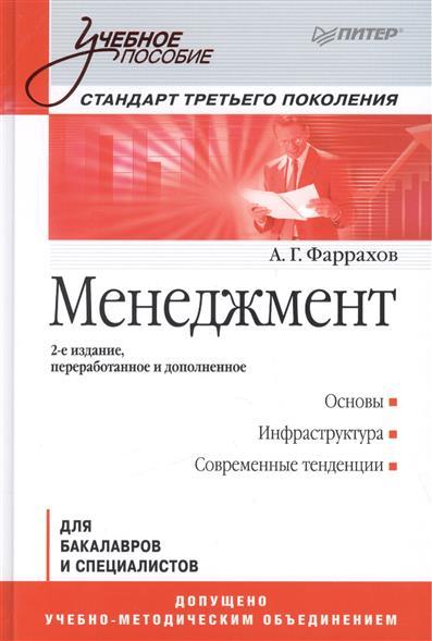 Менеджмент: учебное пособие. 2-е издание, переработанное и дополненное