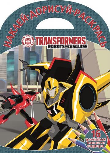 Токарева Е. (ред.) Наклей, дорисуй, раскрась. Transformers. Robots in disquise. 16 цветных наклеек transformers robots in disguise wipe clean first spellings