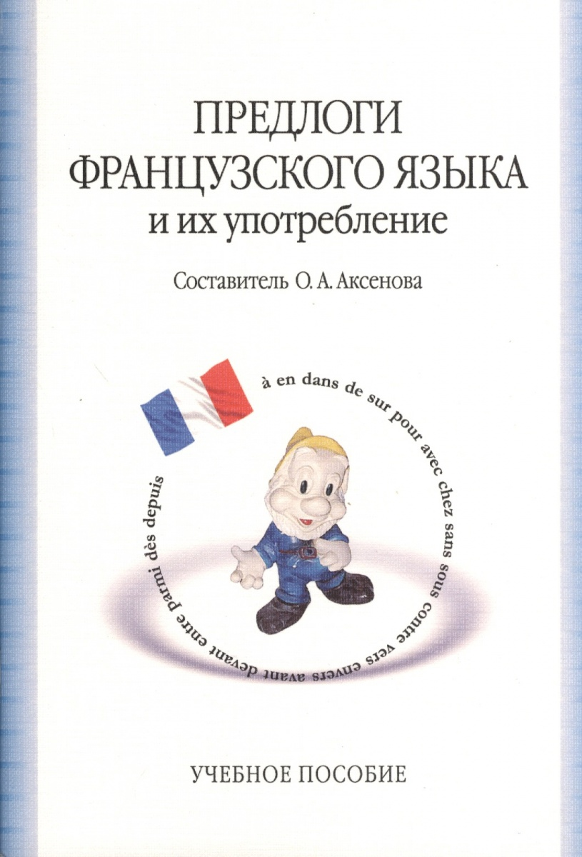 Предлоги французского языка и их употребление. Учебное пособие