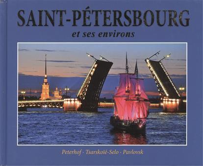 Альбом Санкт-Петербург и пригороды / Saint-Petersbourg et ses environs: Peterhof. Tsarskoie-Selo. Pavlovsk