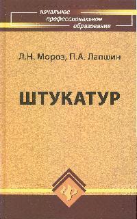 Мороз Л., Лапшин П. Штукатур сергей лапшин последний довод побежденных