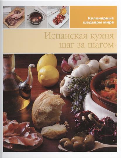 цены Испанская кухня шаг за шагом