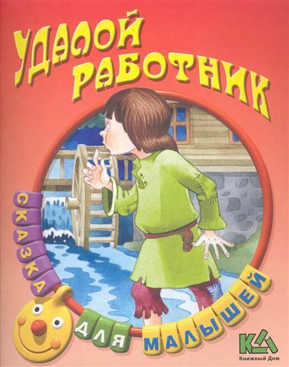 Удалой работник Русская народная сказка