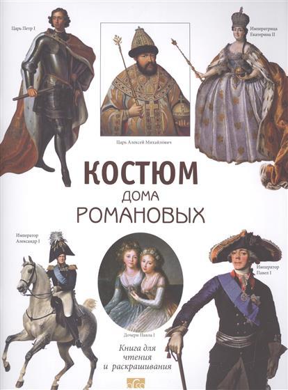 Моисеенко Е., Плотникова Ю., (текст) Костюм дома Романовых. Книга для чтения и раскрашивания