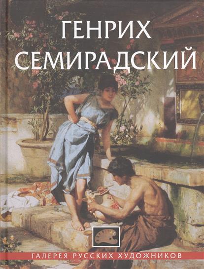 Васильева Е. (ред.) Генрих Семирадский. 1843-1902. Альбом е васильева михаил нестеров