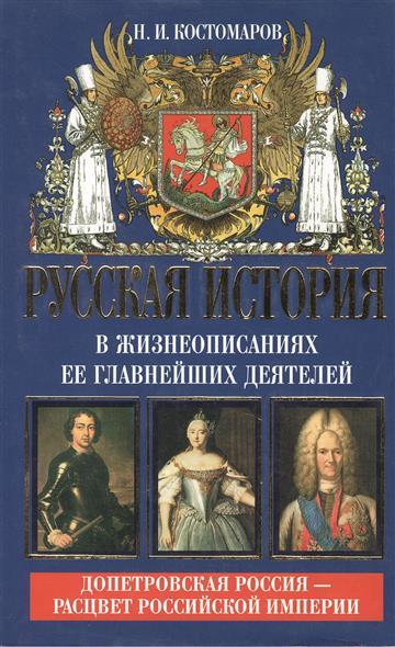 Русская история в жизнеописаниях ее главнейших деятелей Кн.2
