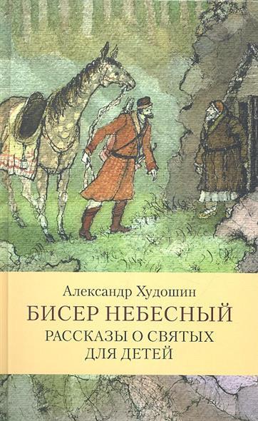 Бисер небесный. Рассказы для детей о русских святых