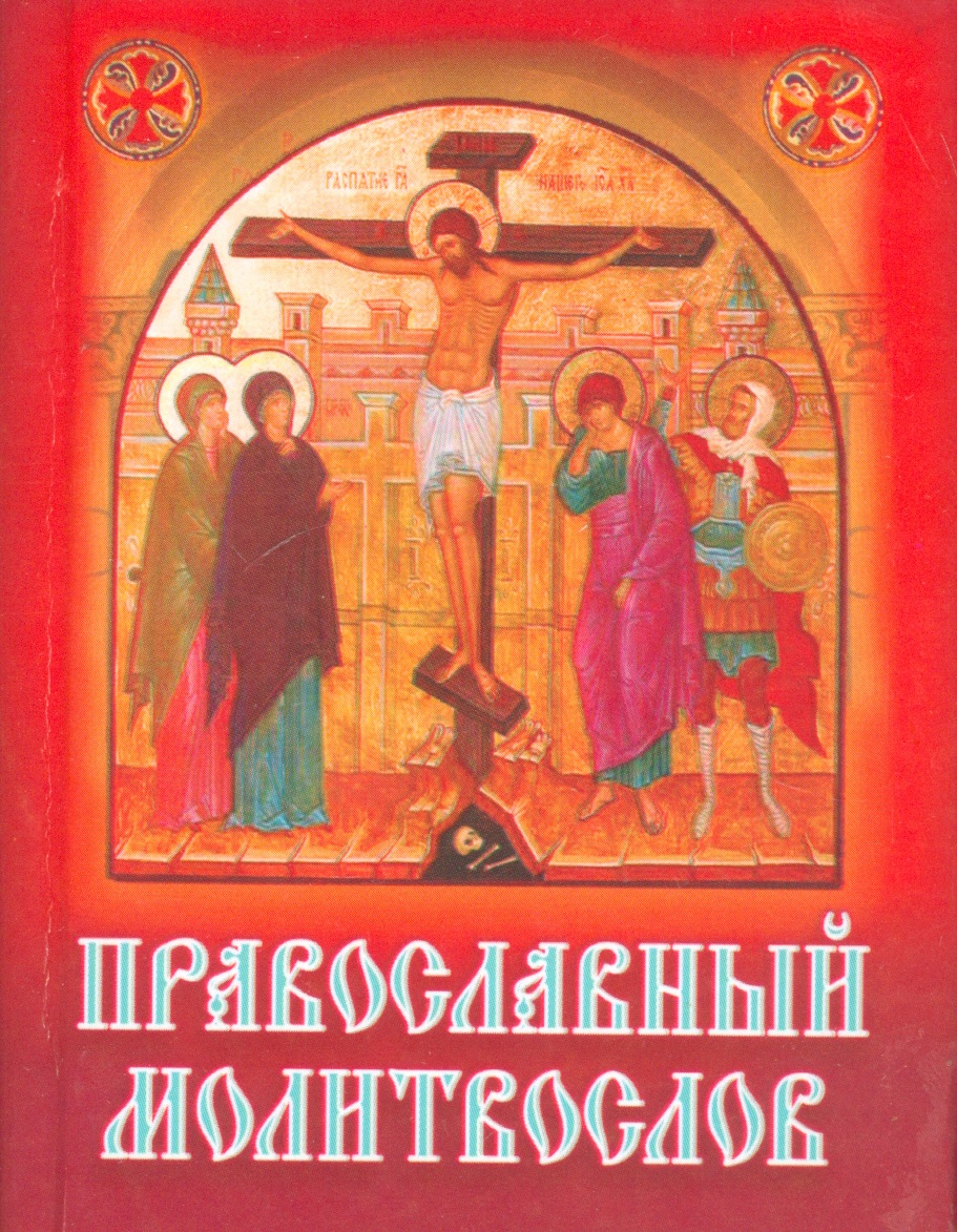 Православный молитвослов ISBN: 9785988918271 православный молитвослов со словарем