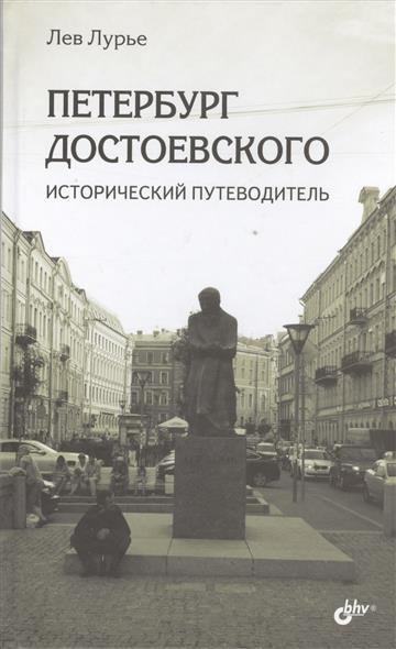 Лурье Л. Петербург Достоевского. Исторический путеводитель