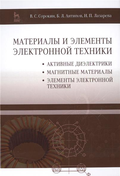Материалы и элементы электронной техники. Учебник. В 2-х томах. Том 2. Активные диэлектрики. Магнитные материалы. Элементы электронной техники
