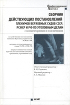 Сборник действ. постановлений Пленумов ВС СССР, РСФСР и РФ по уголовным делам