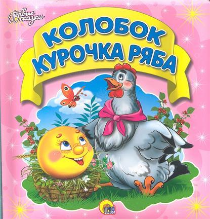 Егорова И. (худ.) Колобок Курочка Ряба Первые сказки цена