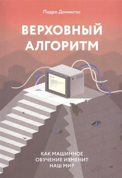 Домингос П. Верховный алгоритм. Как машинное обучение изменит наш мир ISBN: 9785001001720 бринк х машинное обучение