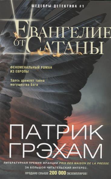 Грэхам П. Евангелие от Сатаны: роман отсутствует евангелие на церковно славянском языке