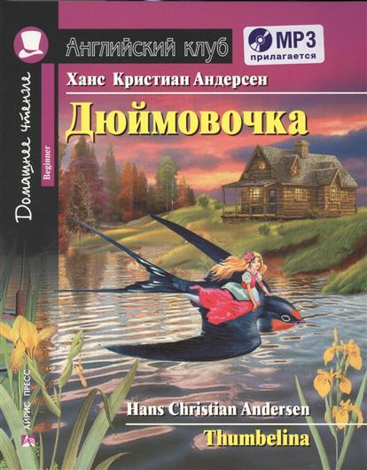 Андерсен Х. Дюймовочка / Thumbelina (+MP3) андерсен г х дюймовочка