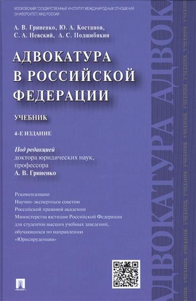 Адвокатура в Российской Федерации: Учебник. Издание четвертое, переработанное и дополненное