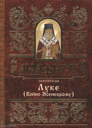 Акафист святителю Луке (Войно-Ясенецкому) акафист святителю иоасафу белгородскому