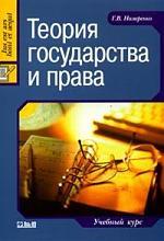 Теория гос-ва и права Учебный курс