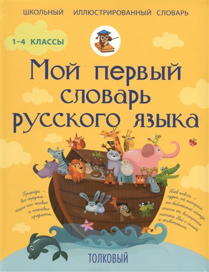 Алексеев Ф.: Мой первый словарь русского языка. Толковый. 1-4 классы