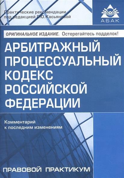 Арбитражный процессуальный кодекс Российской Федерации. Комментарии к последним изменениям