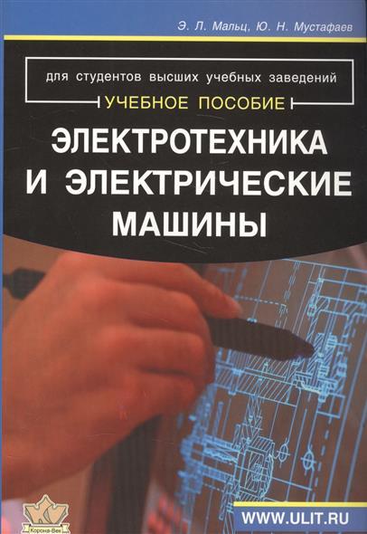 Мальц Э., Мустафаев Ю. Электротехника и электрические машины. Для студентов неэлектрических специальностей ю н зорин электротехника