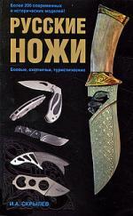 Скрылев И.А. Русские ножи Боевые охотничьи туристические куплю боевые ножи фото и цены