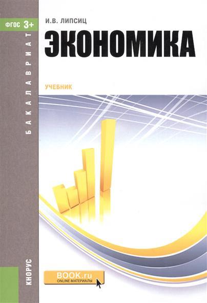 Экономика. Учебник от Читай-город