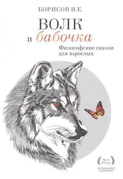 Борисов И. Волк и Бабочка. Философские сказки для взрослых волк и бабочка