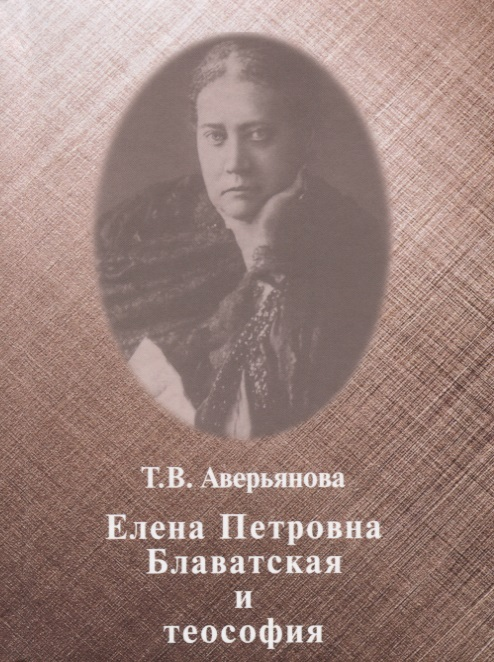 Аверьянова Т. Елена Петровна Блаватская и теософия елена блаватская фрагменты оккультной истины