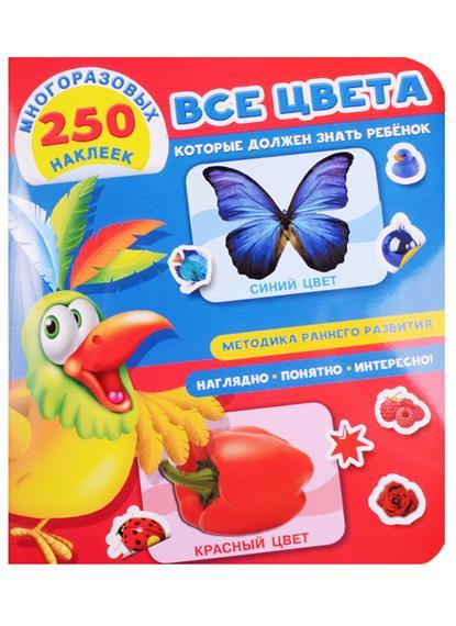 Дмитриева В. Все цвета, которые должен знать ребенок. 250 многоразовых наклеек дмитриева в все цифры и фигуры которые должен знать ребенок 250 многоразовых наклеек