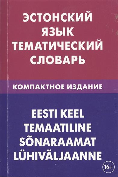 Махмуров Г. Эстонский язык. Тематический словарь
