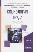 Социология труда. Учебник и практикум
