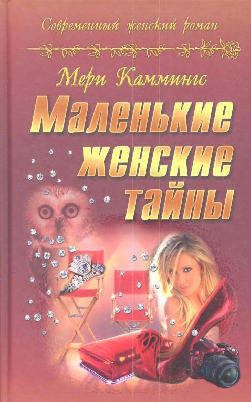 Каммингс М. Маленькие женские тайны ISBN: 9789855494196 mebelvia fruit via orange 120х200