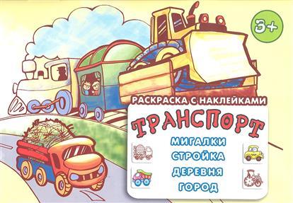 Рюмина М., Фролова А. (худ.) Транспорт: Мигалки. Стройка. Деревня. Город. Раскраска с наклейками раскраска город