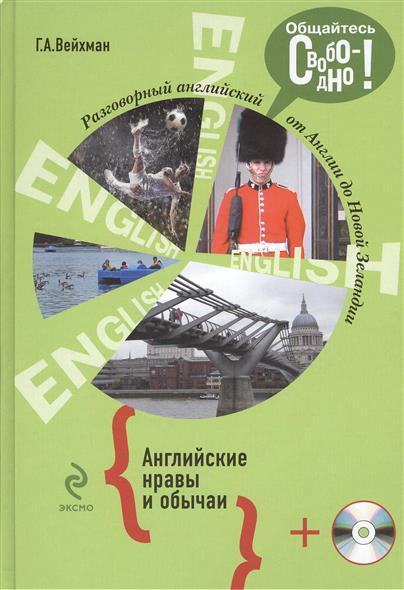 Вейхман Г. Разговорный английский от Англии до Новой Зеландии. Английские нравы и обычаи (+CD) книги эксмо разговорный английский английские нравы и обычаи сd
