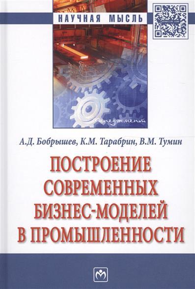 Построение современных бизнес-моделей в промышленности. Монография