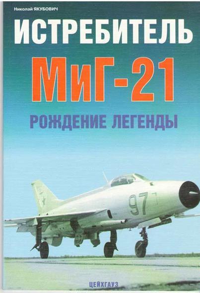 Истребитель МиГ-21 рождение легенды