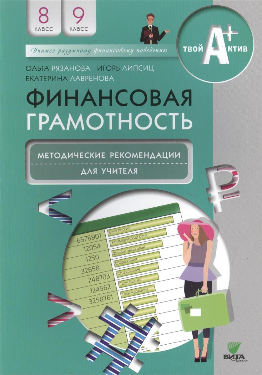 Финансовая грамотность. Методические рекомендации для учителя. 8-9 классы