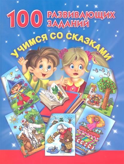 100 развивающих заданий Учимся со сказками