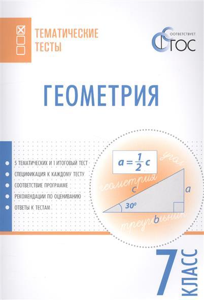 Тематические тесты. Геометрия. 7 класс