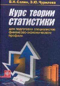 Салин В. Курс теории статистики для подг. специалистов фин.-эконом. профиля.